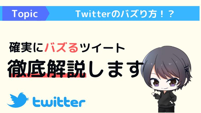 Twitterの拡散