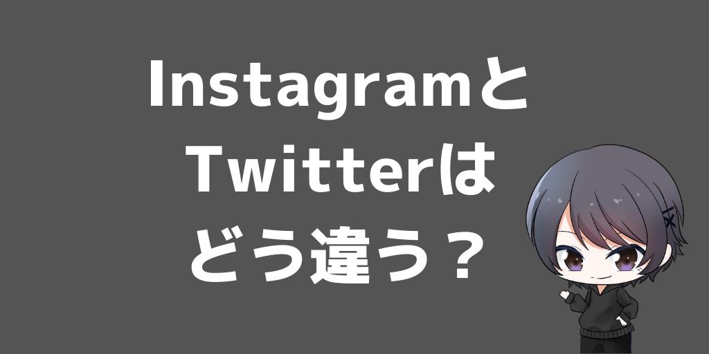 InstagramとTwitterの違い