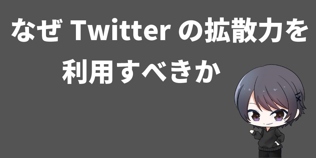 なぜTwitterの拡散力を利用すべきか