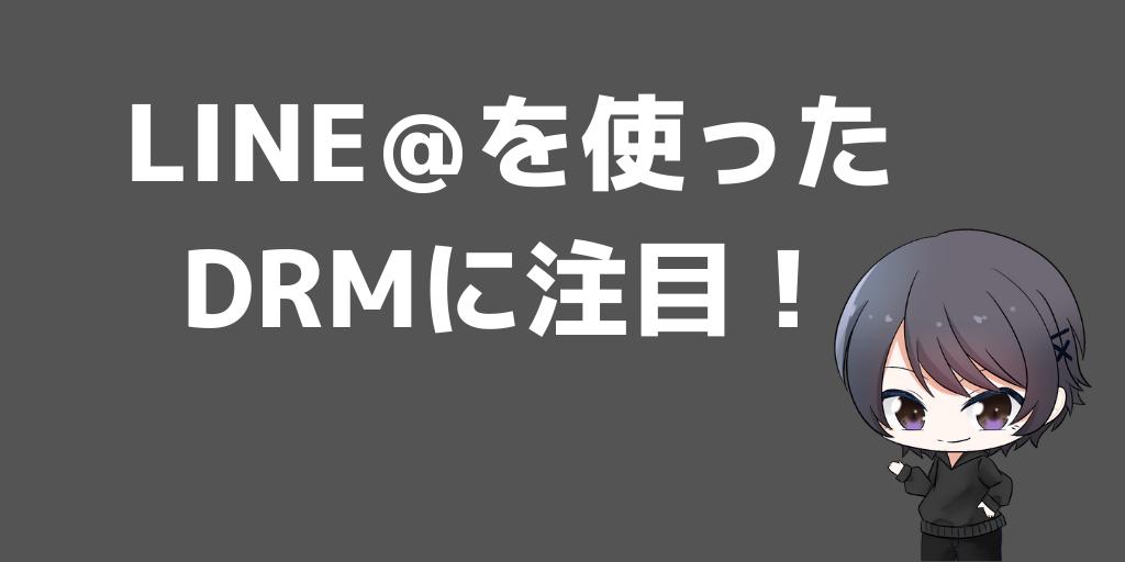 LINE@を使ったDRMが熱い!