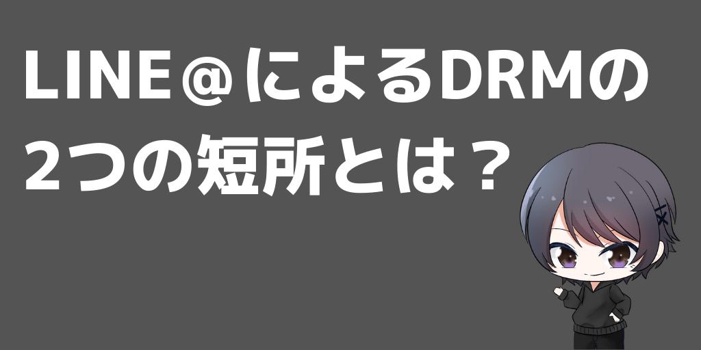 LINE@でDRMをするデメリット